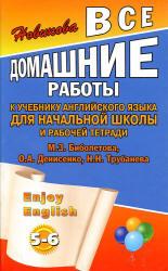 Учебник По Английскому Enjoy English 1 Бесплатно