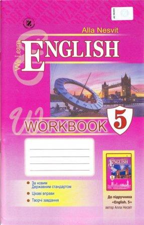 ГДЗ Английский язык 4 класс ГДЗ Несвіт А. 2015