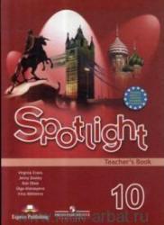 Гдз spotlight 10 класс