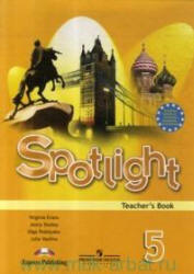 Учебник 5 класс spotlight скачать