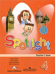 Книга для учителя с ответами к учебнику spotlight за 4 класс.