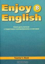 Класс языка биболетова 10 для учителя английского книга