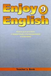 Enjoy english 9 рабочая тетрадь № 2 контрольные работы 9 класс.