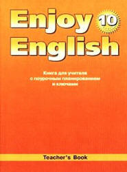 Гдз англ язык 10 класс биболетов