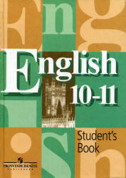 Онлайн Учебник По Английскому 10 Класс