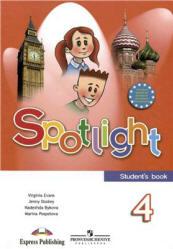 учебник 4 класс spotlight скачать