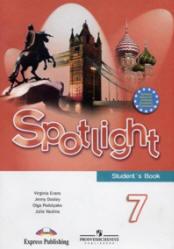 Спотлайт 7 класс учебник онлайн читать