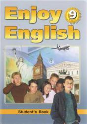 учебник биболетова 8 класс онлайн