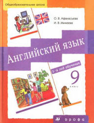 Учебник по английскому языку 9 класс онлайн афанасьева михеева читать