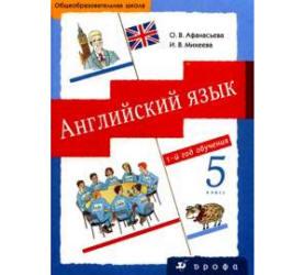 учебник по английскому языку 8 класс афанасьева михеева скачать