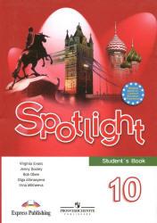 Учебник spotlight 10 класс читать