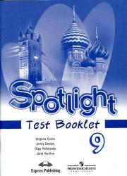 Контрольные задания к учебнику spotlight за класс Английский в  Контрольные задания к учебнику spotlight за 9 класс Английский в фокусе 9 класс Ваулина Ю Е Дули Д и др