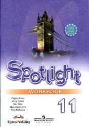 Решебник(гдз) английский язык за 11 класс spotlight 11 test booklet.