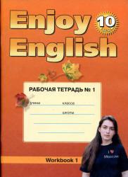 Гдз По Английскому Языку 10 Класс Рабочая Тетрадь Spotlight Афанасьева