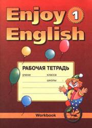 Читать онлайн учебник по английскому языку 9 класс биболетова