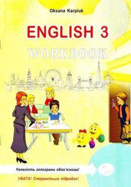 Скачать английский карпюк 3 класс.